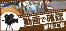 岐阜市、羽島市、岐南町、笠松町のエリア、その他地域の屋根工事を動画で確認