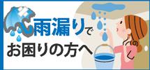 岐阜市、羽島市、岐南町、笠松町エリアで雨漏りでお困りの方へ