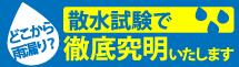 岐阜市、羽島市、岐南町、笠松町エリアの雨漏り対策、散水試験もお任せください