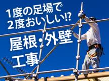 街の屋根やさん岐阜店では足場の有効活用をお勧めします