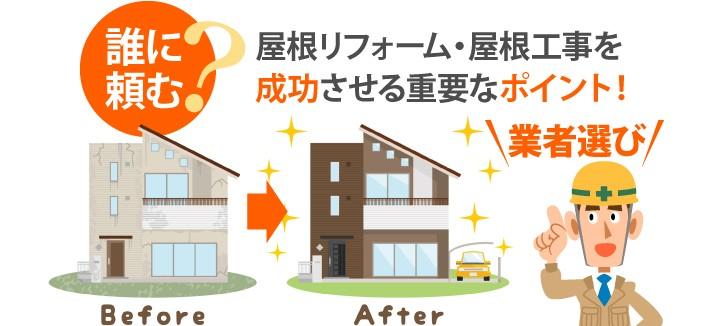 屋根リフォーム・屋根工事を成功させる重要なポイント