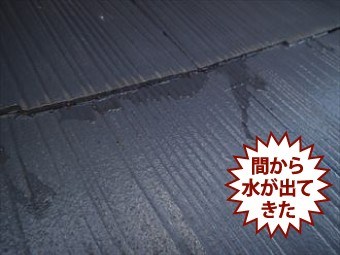 縁切りしたスレート屋根の隙間から水が出てきた