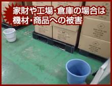 家財や工場・倉庫の場合は機材、商品への被害