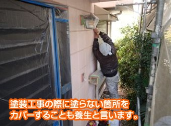 塗装工事の養生風景