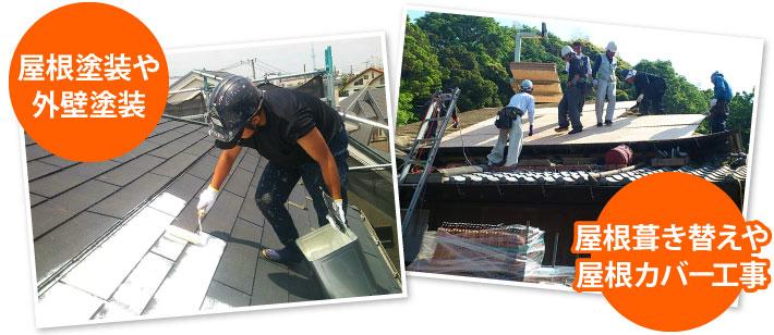 屋根塗装や外壁塗装、屋根葺き替えや屋根カバー工事