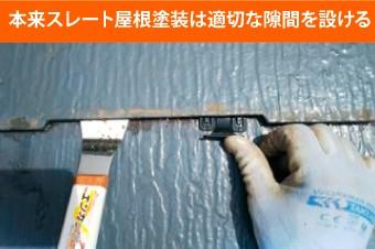 本来スレート屋根塗装は適切な隙間を設ける