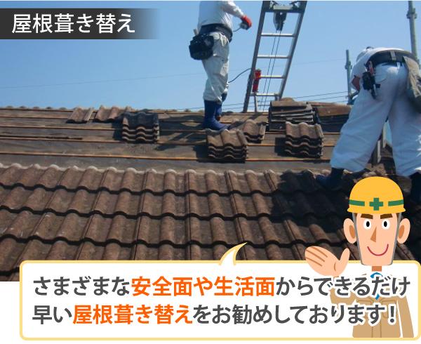 できるだけ早い屋根葺き替えをお勧めしております!