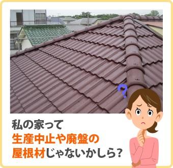 私の家って生産中止や廃盤の屋根材じゃないかしら