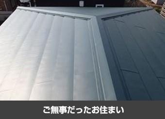 被災時に無事だったお住まいの屋根