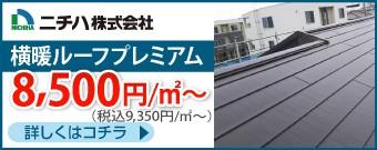 ニチハ横暖ルーフプレミアム9350円/㎡~
