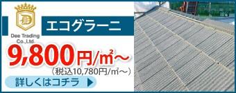 エコグラーニ10780円/m~