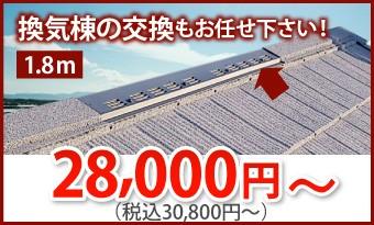 換気棟の交換も承っております1.8m、30800円~