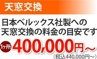 天窓交換 ベルックス社製への料金の目安 1ヶ所440,000円~