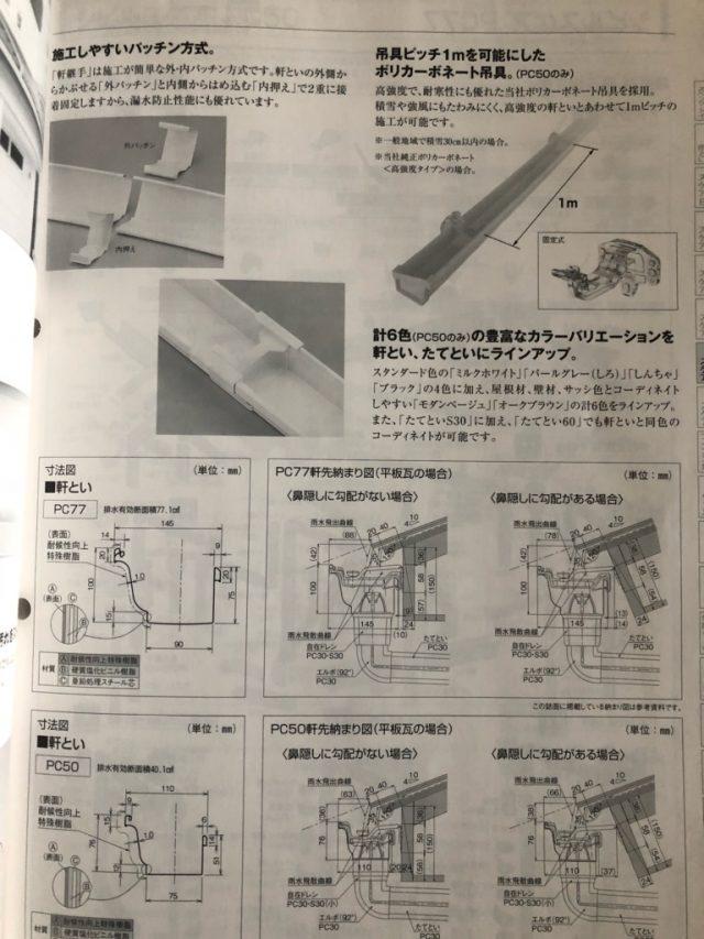 パナソニック 雨樋 PC50