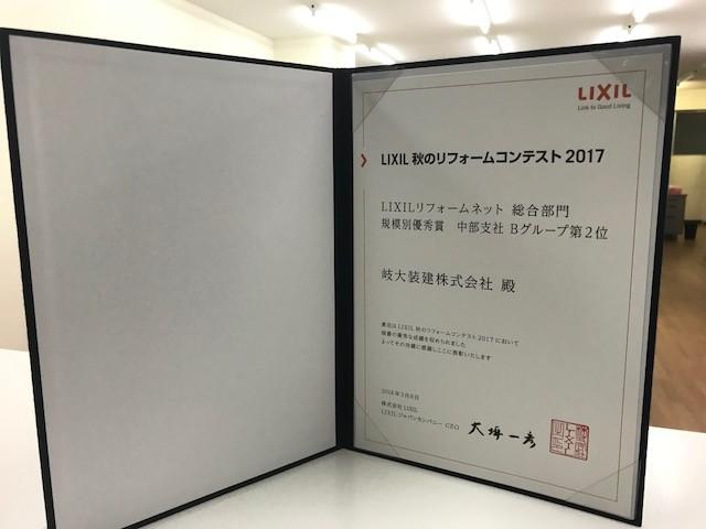 LIXILリフォームコンテスト