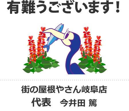 岐阜市の花サルビアと鵜