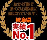 岐阜市、羽島市、岐南町、笠松町エリア、おかげさまで多くのお客様に選ばれています!