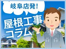 岐阜市や羽島市、岐南町、笠松町やその周辺エリアの屋根工事コラム