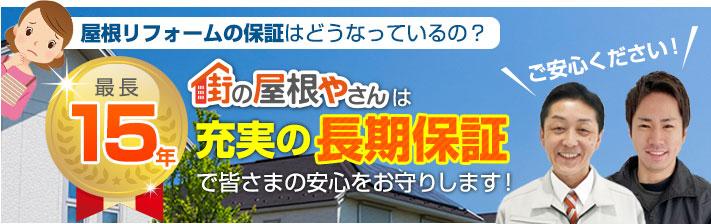 街の屋根やさん岐阜店はは安心の瑕疵保険登録事業者です