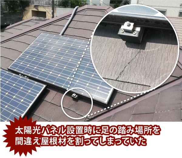 太陽光パネル設置時に足の踏み場所を間違え屋根材を割ってしまっていた