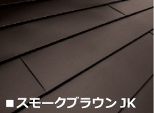 スーパーヒランビーきわみ スモークブラウンJK