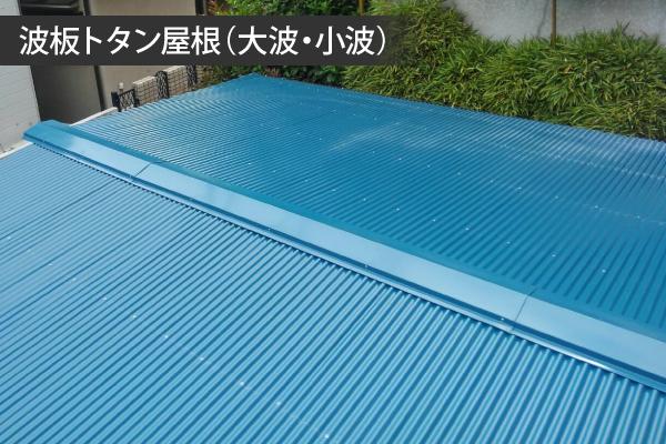 波板トタン屋根